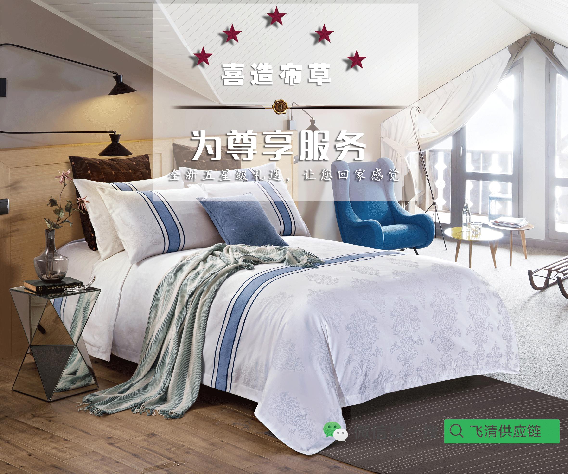 喜造色织布草·色织酒店布草清浅时光套件星级酒店布草定制
