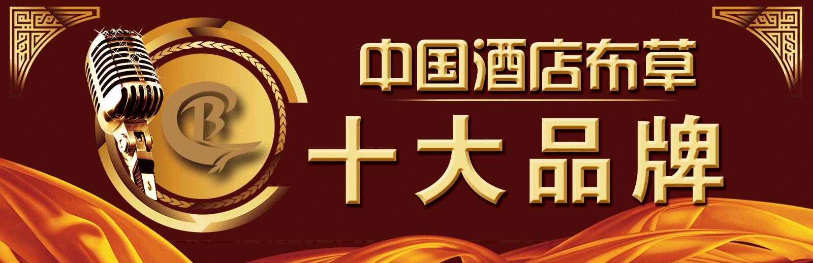 中国酒店布草十大品牌.png
