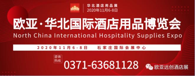 2020欧亚·华北国际酒店用品博览会