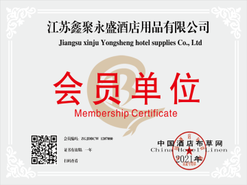 江苏鑫聚永盛酒店用品有限公司