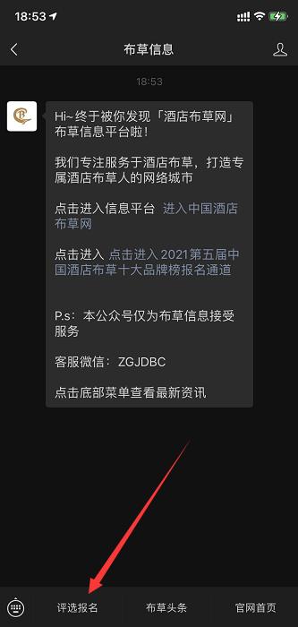 布草信息平台报名.png