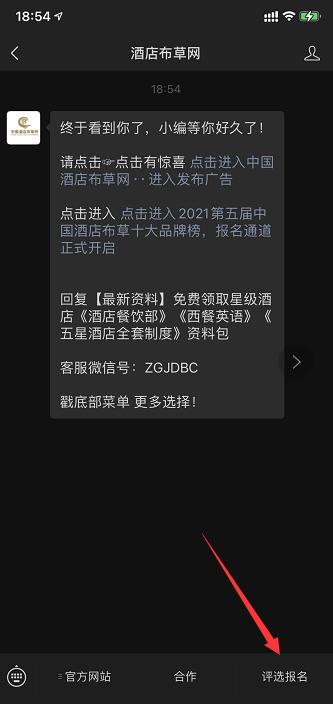 酒店布草网评选报名.png